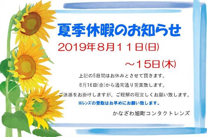 2019夏季休業A5