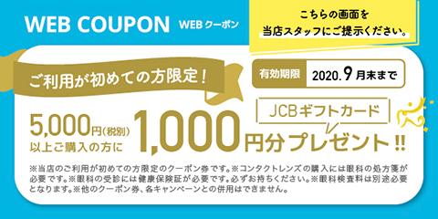 ac_popup_web_0625