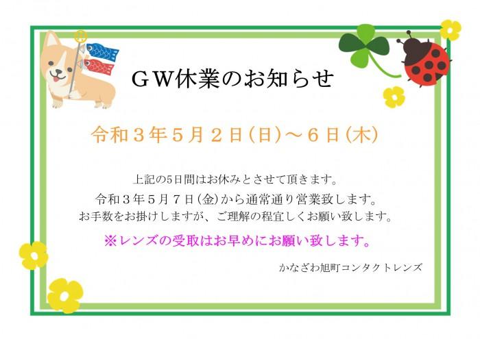 2021.GW休暇POPA4(店内掲示用)